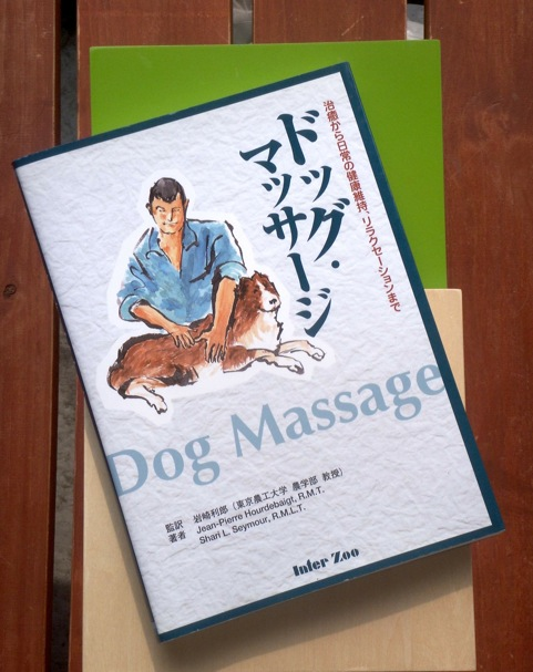 dogmassage.jpg